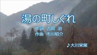 作詞:吉岡 治/作曲:市川昭介/唄:大川栄策 cover豊増勲.