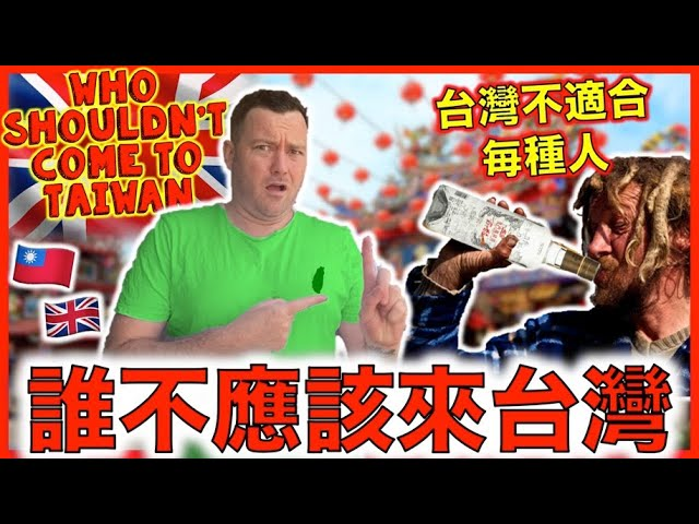 Who should or shouldn't come to Taiwan ? ❌ 🇹🇼 🚫 誰不應該來台灣?