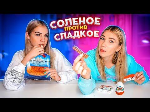 СЛАДКАЯ vs СОЛЕНАЯ ЕДА ЧЕЛЛЕНДЖ !