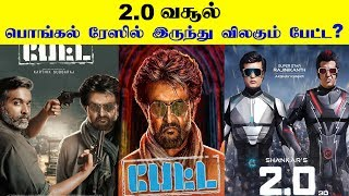 2.O Collection Report – Petta Leave From Pongal Race?