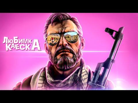 ЛЮБИМКА - COUNTER STRIKE