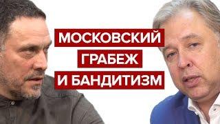 Московский грабеж и бандитизм