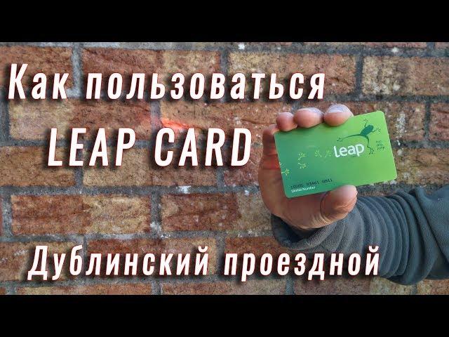 Как пользоваться проездным Leap Card в Дублине