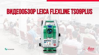 Видеообзор Leica FlexLine TS09plus