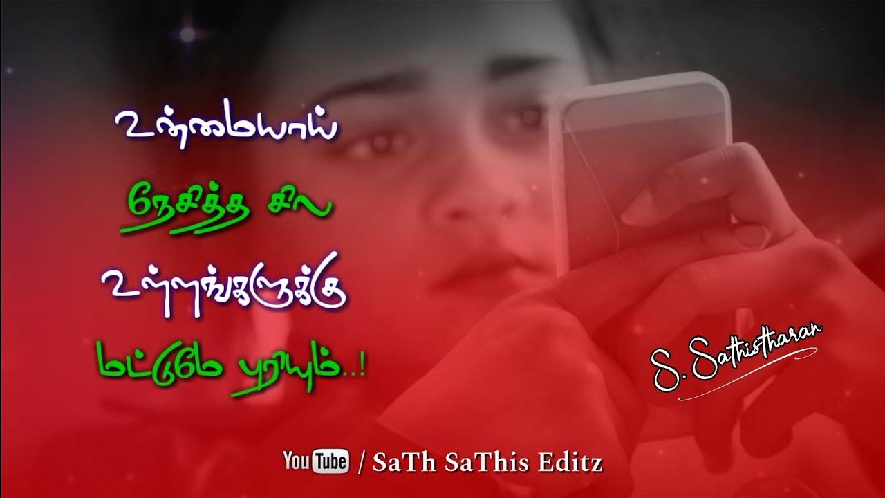 Tamil Love Failure Quotes Whatsapp Status Kadhal Kavithai Sad