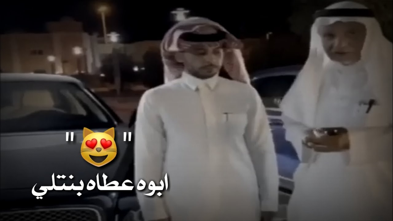 """سعودي ترقى في الحرس الوطني ، وعطاه ابوه بنتلي❤️ """"مقطع الموسم😻"""""""