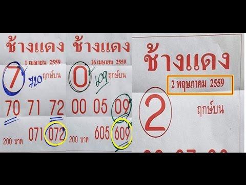 หวยซองช้างแดง งวดวันที่ 2/05/59 (ผลงานเข้า 2งวดซ้อน)