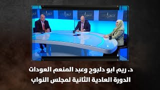 د. ريم ابو دلبوح وعبد المنعم العودات - الدورة العادية الثانية لمجلس النواب