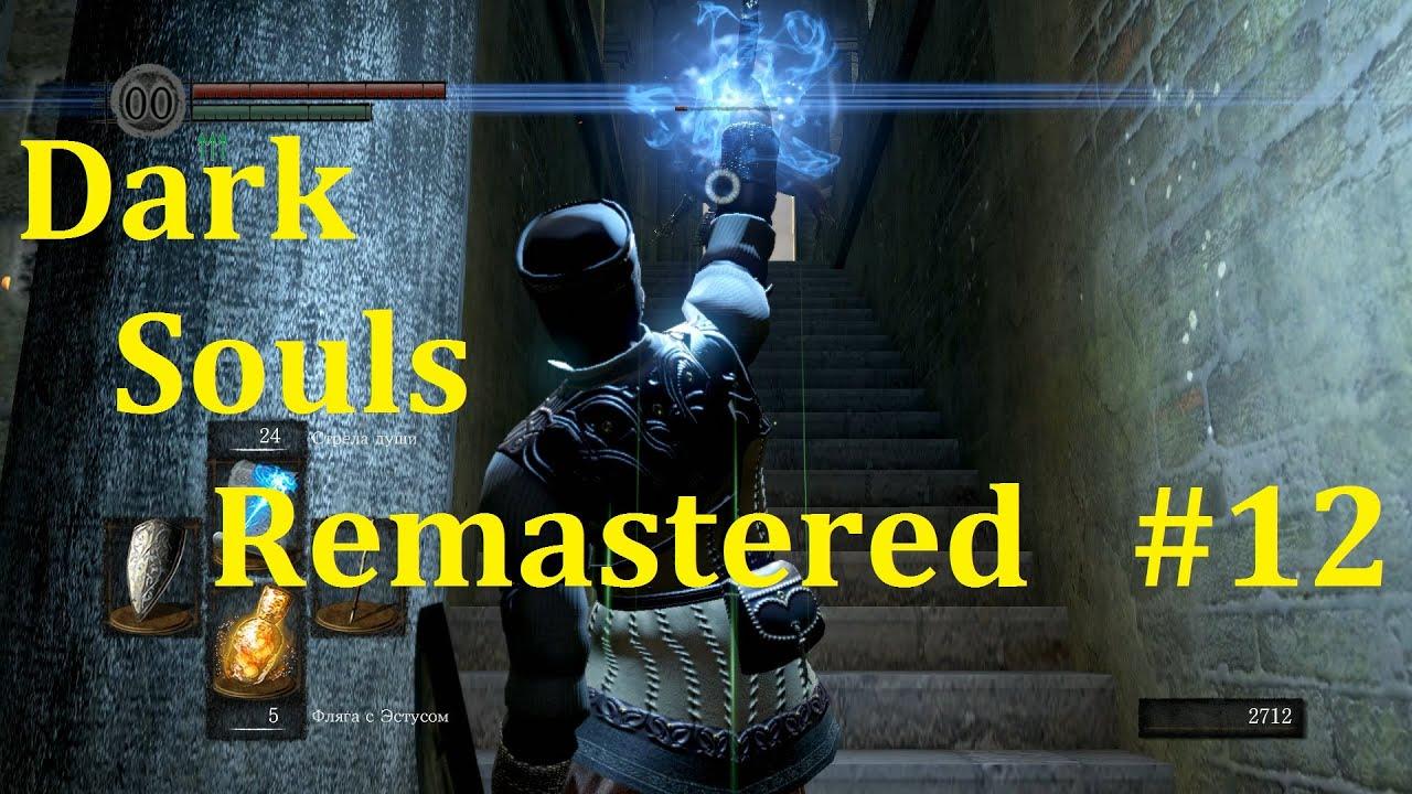 Dark Souls Remastered Прохождение ► Ещё новая локация #12
