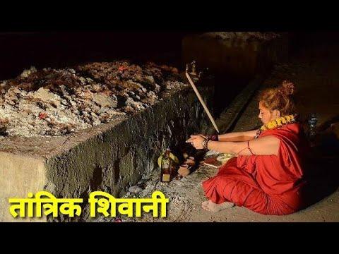 Aghori Shivani Durga in shamsan story || Shivani Durga Tantrik || Mystery Of Aghori || Tantrik ||