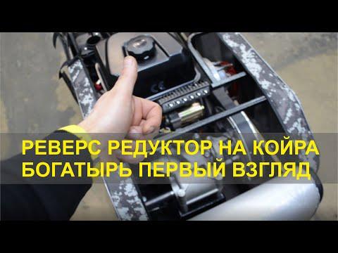 Реверс редуктор на КОЙРА Богатырь - первый взгляд.