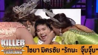 "Killer Karaoke Thailand ""CELEBRITY PARTY"" - ไชยา มิตรชัย ""รักนะ...จุ๊บจุ๊บ"" 03-02-14"