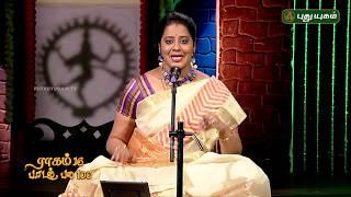 வானே வானே வானே நான் உன் மேகம் தானே | Vaaney Vaaney Song from Viswasam | தர்மவதி ராகம் | Ep 24
