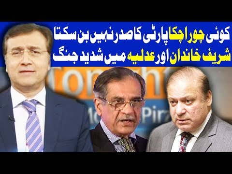 Tonight With Moeed Pirzada - 16 February 2018 - Dunya News