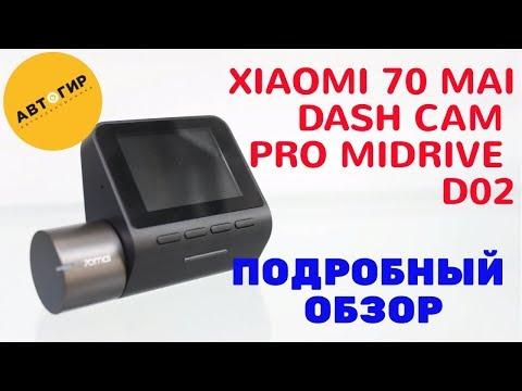 Xiaomi 70mai dash cam pro midrive d02 (Xiaomi 70mai pro) / АВТОМОБИЛЬНЫЙ ВИДЕОРЕГИСТРАТОР / ОБЗОР