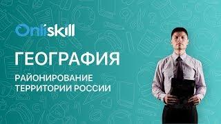 География 9 класс : Районирование территории России