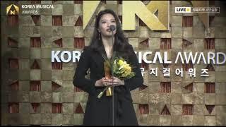 제4회 한국 뮤지컬 어워즈 여자 신인상 수상소감 202…