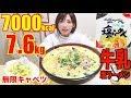 【MUKBANG】 Creamy Milk Salt Based Noodles & Cabbage Salad!!! [Sapporo Ichiban] [7.6Kg] 7000kcal[CC]