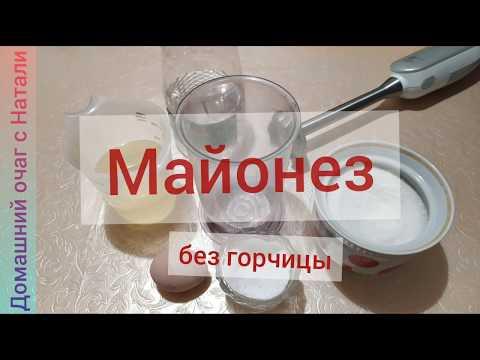 Как сделать майонез без горчицы в домашних условиях рецепт с блендером