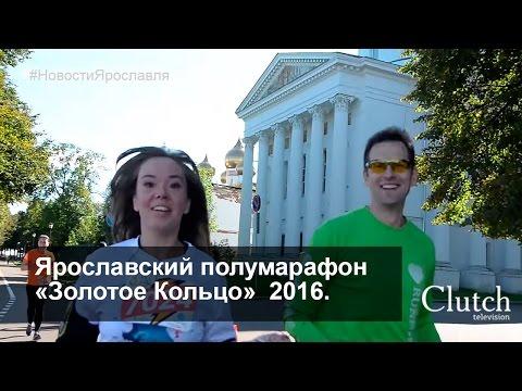 Ярославский полумарафон «Золотое Кольцо» 2016 Новости Ярославля
