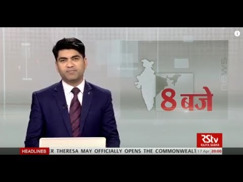 Hindi News Bulletin | हिंदी समाचार बुलेटिन - Apr 17, 2018 (8 pm)