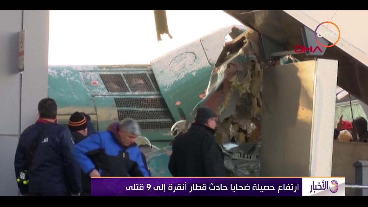 الأخبار - ارتفاع حصيلة ضحايا حادث قطار أنقرة إلى 9 قتلى
