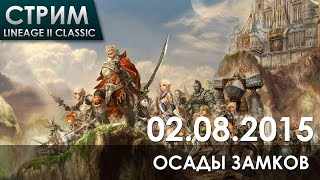 Осады Lineage 2 Classic 02.08.15 (Gran Kain/Shillien)