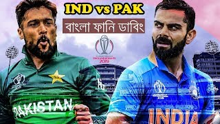 India vs Pakistan World Cup Match After Funny Dubbing | ICC Cricket World Cup 2019 | Bd Voice