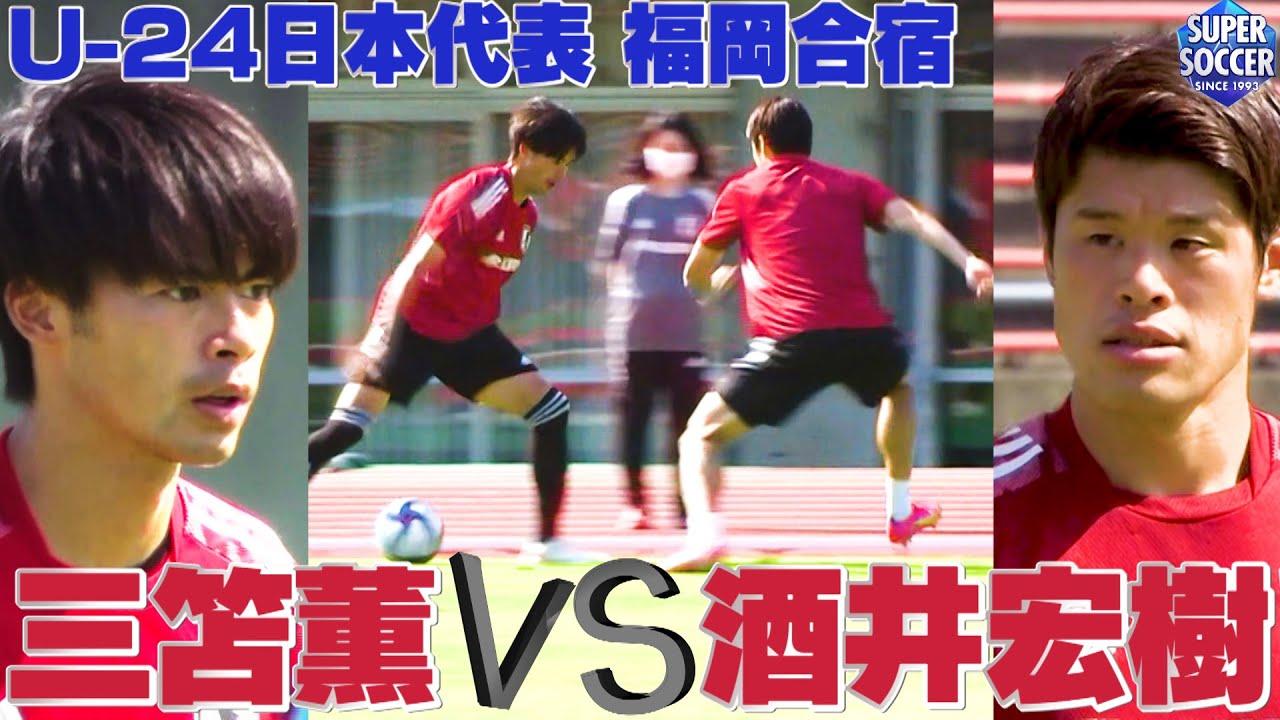 ◆U24代表◆三笘薫vs酒井宏樹&橋岡大樹4番勝負!それぞれ1勝1敗