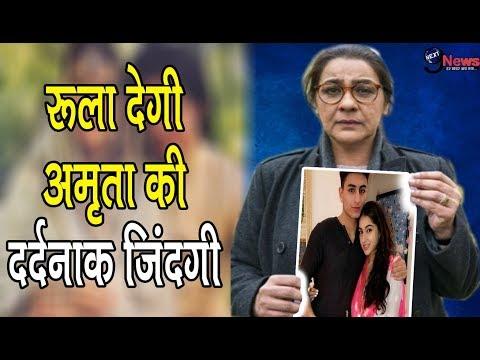 तलाक के 15 साल बाद छलका अमृता सिंह का दर्द,  बच्चों को लेकर किया बड़ा खुलासा || Amrita Singh