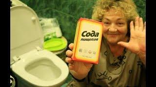 Сода. Как отмыть туалет содой без химии |  Отмыла Туалет Невестки.