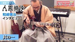ハードロックバンド「人間椅子」が12月3日にアルバム「現世は夢(うつ...