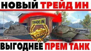 КРУТО! НОВЫЙ ТРЕЙД ИН! ЛУЧШЕ УСЛОВИЯ, СДАЙ ОТСТОЙ, ПОЛУЧИ ИМБУ! НОВЫЕ ТАНКИ НА ОБМЕН World of Tanks