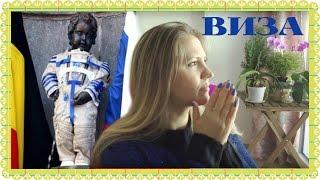 видео Виза в Бельгию: какие документы нужны, чтобы оформить её самостоятельно