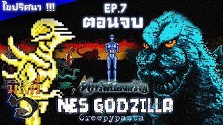 มิติที่ 6 ไขปริศนา NES GODZilla Creepypasta EP.7 ตอนจบ !!!