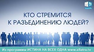 """Кто стремится к разъединению людей. Из передачи """"Истина на всех одна"""