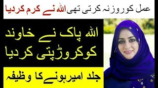 Wife Qurani Wazifa For Rizq | Wazifa For Wealth And Prosperity