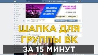 Как сделать шапку для группы вк Вконтакте