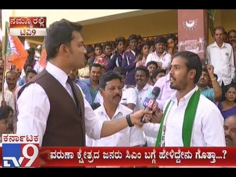 Varuna Constituency Voters Accused CM Siddaramaiah For Not Fulfill the Promises