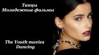 ТАНЦЫ. МОЛОДЕЖНЫЕ ФИЛЬМЫ / The Youth movies. Dancing. / Что посмотреть