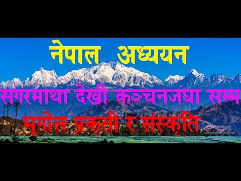 Nepal study | province1 | इटहरी | प्रदेश १ | pradesh 1 | mount everest | illam | Dharan | Biratnagar