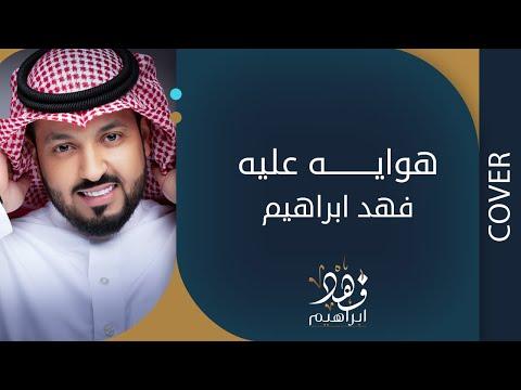 فهد ابراهيم - هوايه عليه ( جلسه خاصه 2016 )