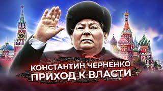 Как Черненко пришел к власти. Документальное кино Леонида Млечина