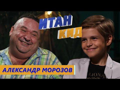 Александр Морозов /