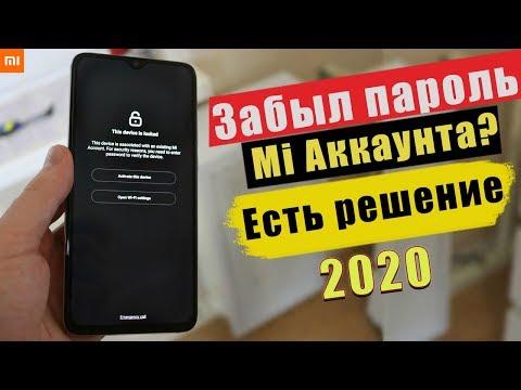 Обход Забытого Ми Аккаунта в 2020 году