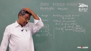 TNPSC - General Science - Physics வினா விடை Part 1