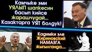 Сайтка Саякат-23.02.18 | Кечки Саясий ушак-имиштер топтому | Саясатка Саякат