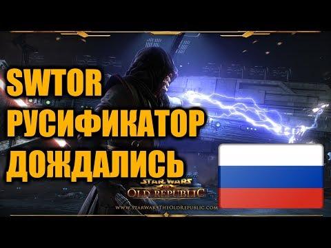 Star Wars: The Old Republic/SWTOR - Русификатор.Всего-то 7 лет прошло