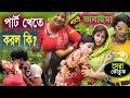 পাট খেতে করল কি? l পাংকু ভাদাইমা l Vadaima New Koutuk l Bangla Comedy Video 2018