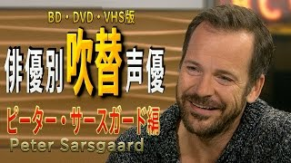 俳優別 吹き替え声優 201 ピーター・サースガード編 郷田ほづみ 検索動画 16